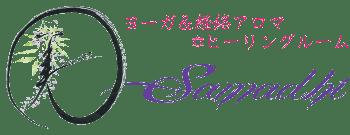 ヨーガ&経絡アロマ☆自然療法サロン Samadhi(サマディ)