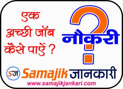 Ek Achi Job Kaise Paye ? Best Tips in Hindi