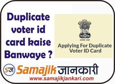 Duplicate Voter Id Card Kaise Banwaye ?