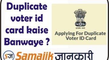 duplicate voter id card kaise banwaye