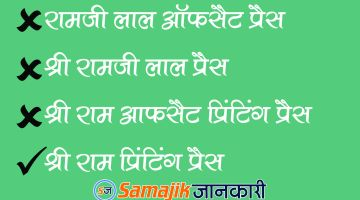 Company Ka Ek Perfect Name Kya Rakhe ? Confusion dur kijiye.