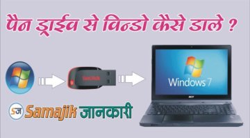 How To Install Window With Pendrive Hindi