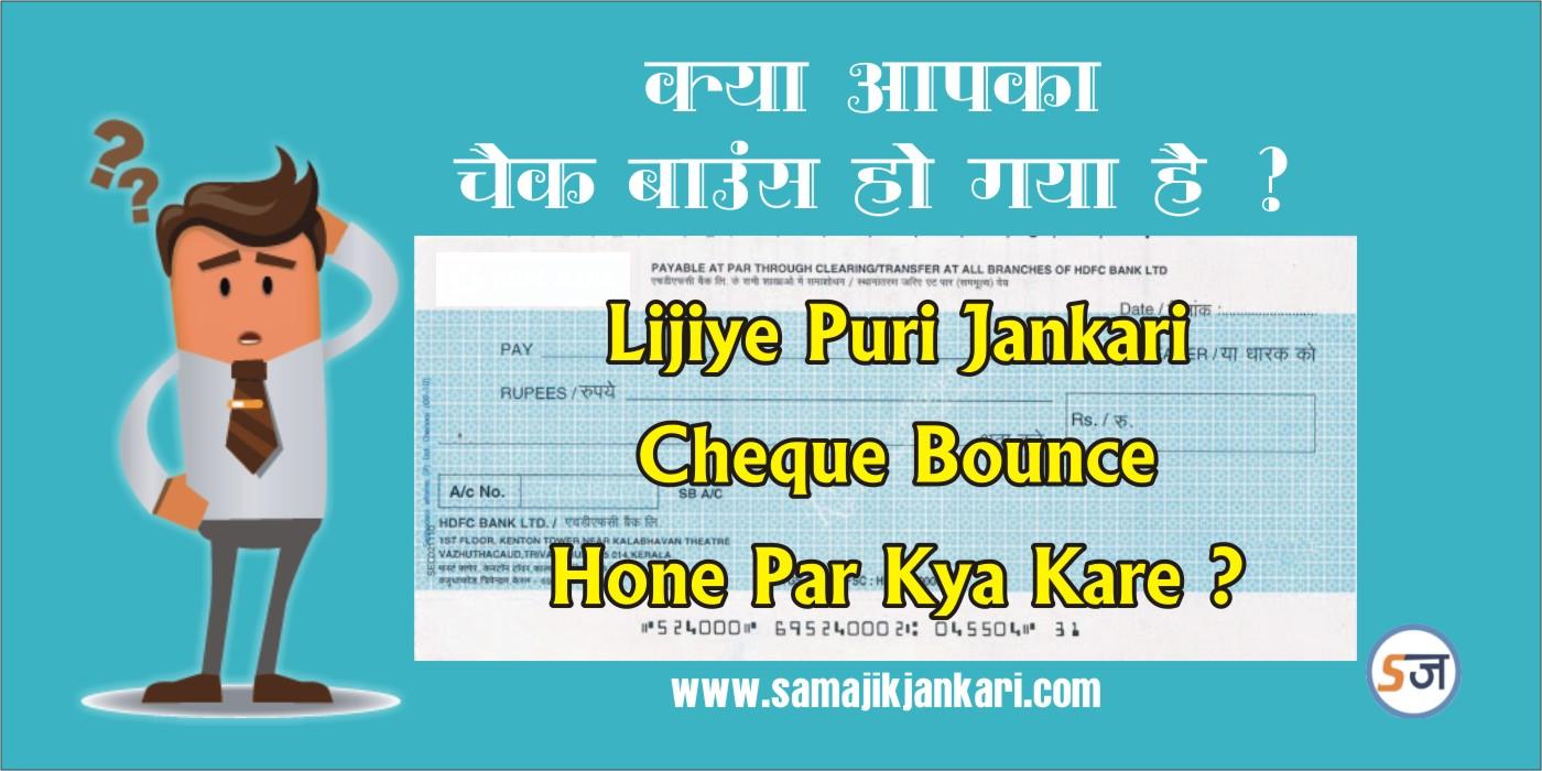 Cheque Bounce hone par kya kare ?