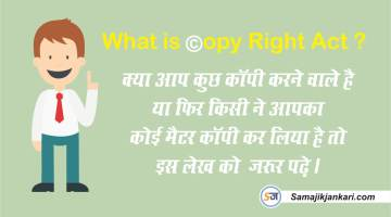 What is Copyright Act ? In Hindi