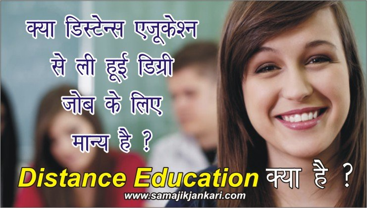 What Is Distance Education In India Janiye Hindi Me