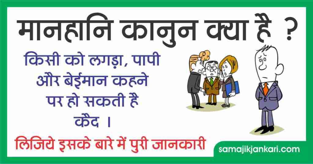 मानहानि कानून क्या है ? What Is Defamation Act 1957 In Hindi