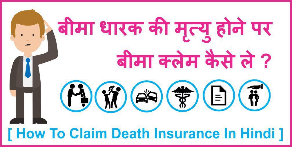 बीमा धारक की मृत्यु होने पर बीमा क्लेम कैसे ले ? [ LIC death claim procedure in hindi ]