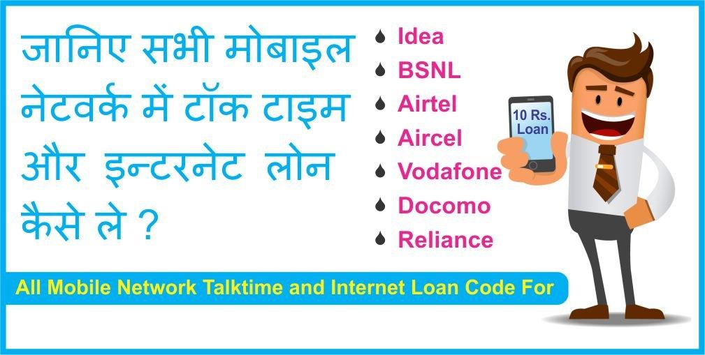 सभी मोबाइल नेटवर्क में टॉक टाइम और इन्टरनेट लोन कैसे ले – code for all network