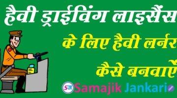 make-get-heavy-learner-haryana