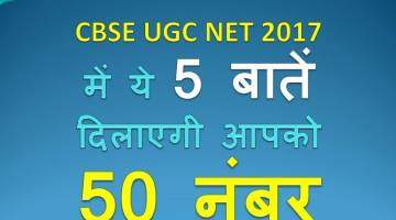 How To Success CBSE UGC NET JRF 2018