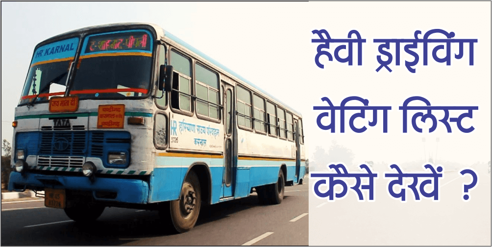 How To Check Haryana Roadways Heavy License Waiting List