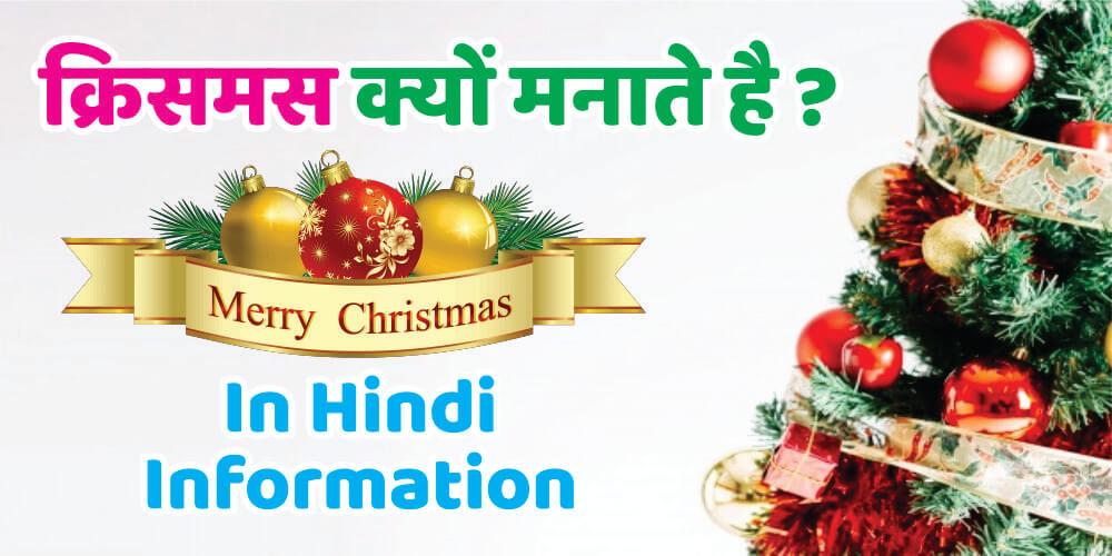 क्रिसमस क्यों मनाते है l Christmas In Hindi Information
