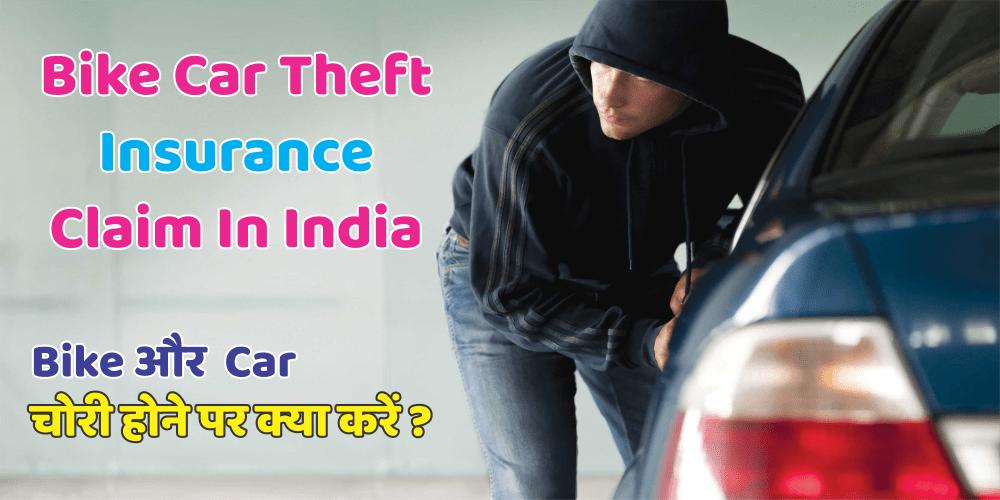 Bike Car Theft Insurance Claim In India l Car चोरी होने पर Claim कैसे लें ?