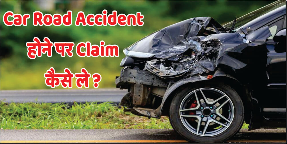Car Road Accident होने पर Claim कैसे ले ? Car Accident Insurance Claim Settlement