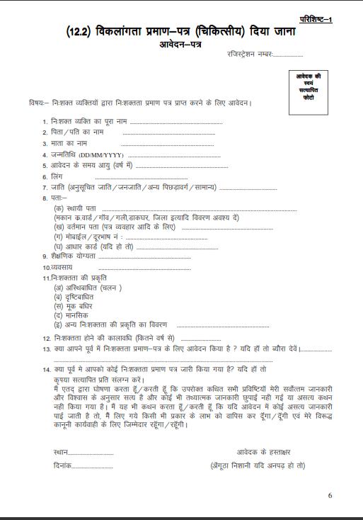 Viklang Certificate कैसे बनवाएं ? Viklang Praman Patra Online