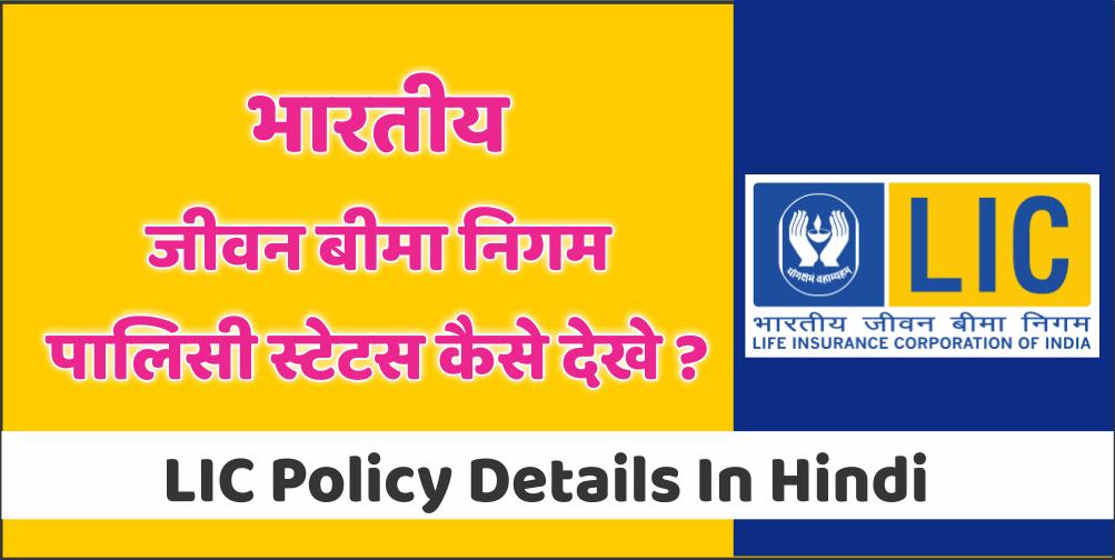 LIC Policy Details In Hindi l भारतीय जीवन बीमा निगम पालिसी स्टेटस