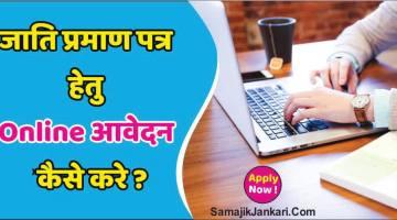 जाति प्रमाण पत्र Online आवेदन कैसे करे ? Jati Praman Patra कैसे बनाये?