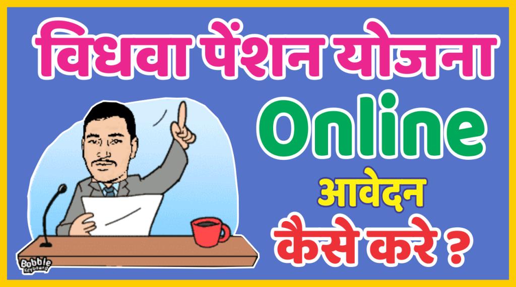 विधवा पेंशन योजना के लिए Online आवेदन कैसे करे ?