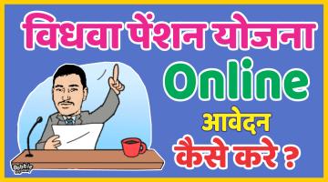 vidhwa-pension-yojana-online-apply