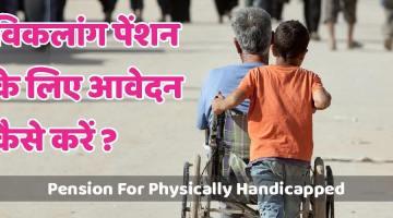 Haryana Viklang Pension Yojana 2018 Pension For Physically Handicapped