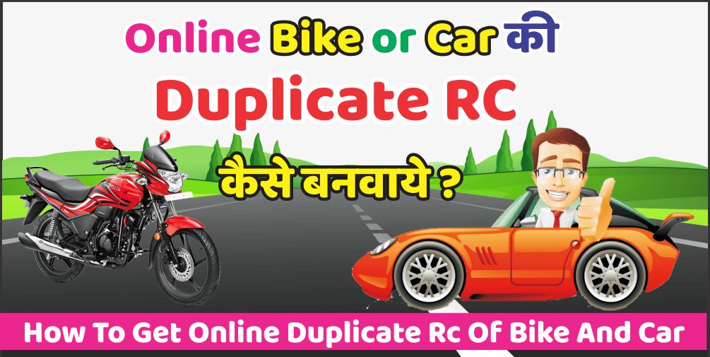 [Online/Offline] Bike or Car की Duplicate RC कैसे बनवाये ?