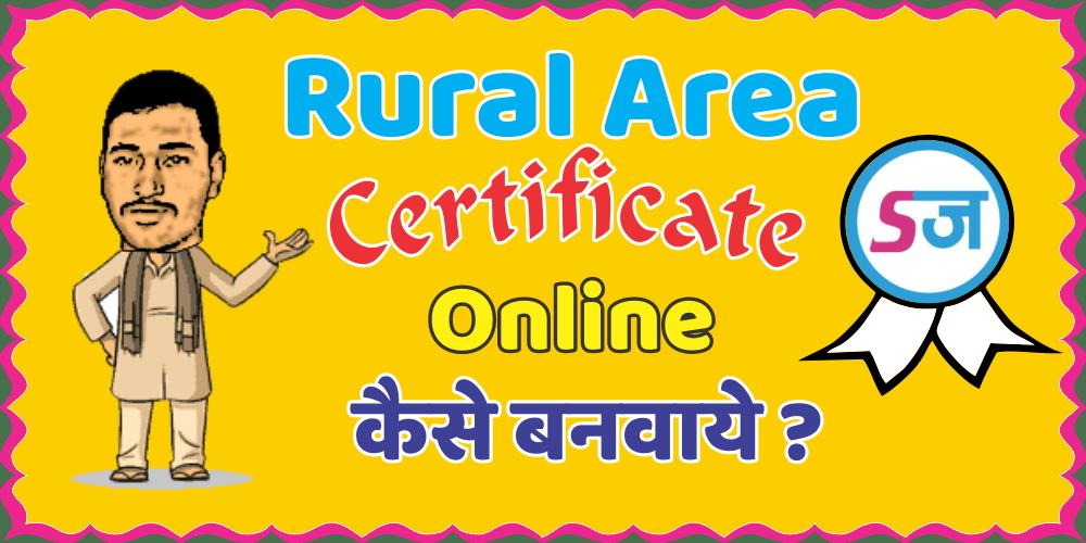 Rural Area Certificate Online कैसे बनवाये ?
