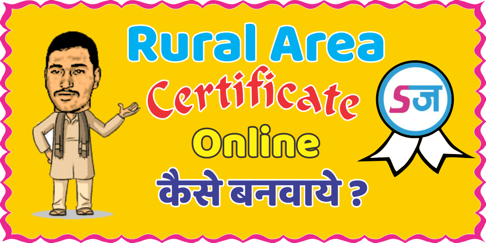 make Rural Area Certificate Online