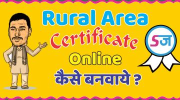make Rural Area CertificateOnline