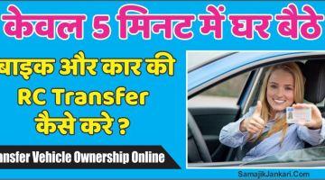 Transfer Vehicle Ownership Online l बाइक और कार की RC Transfer कैसे करे ?