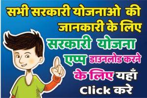 sarkari yojna app
