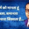 डॉ. बाबासाहेब आंबेडकर के अनमोल विचार l Baba Saheb Bhimrao Ambedkar Quotes in Hindi