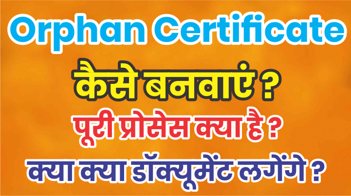 How To Get Orphan Certificate In Hindi Haryana [ Dowmload Form Format ]