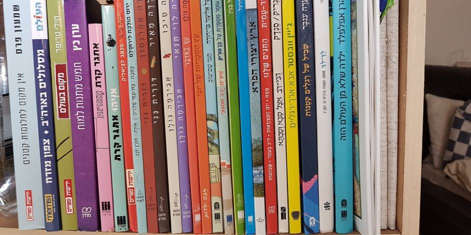 Israeli-Bookshelf Are These Israeli Authors on Your Bookshelves!!!