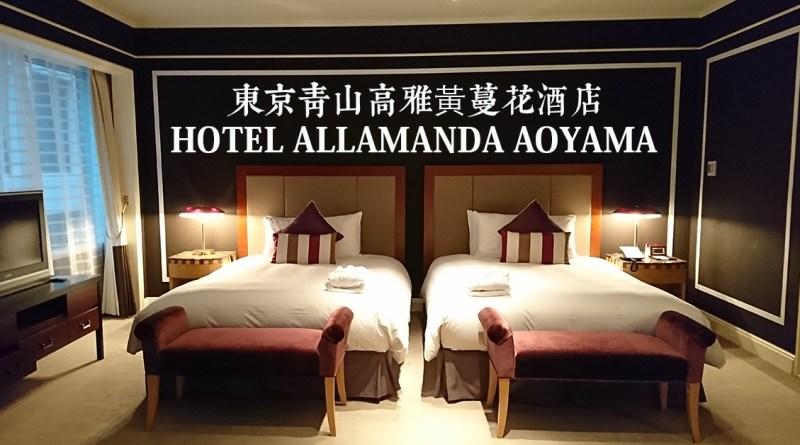 【東京】東京青山高雅黃蔓花酒店 Hotel Allamanda Aoyama