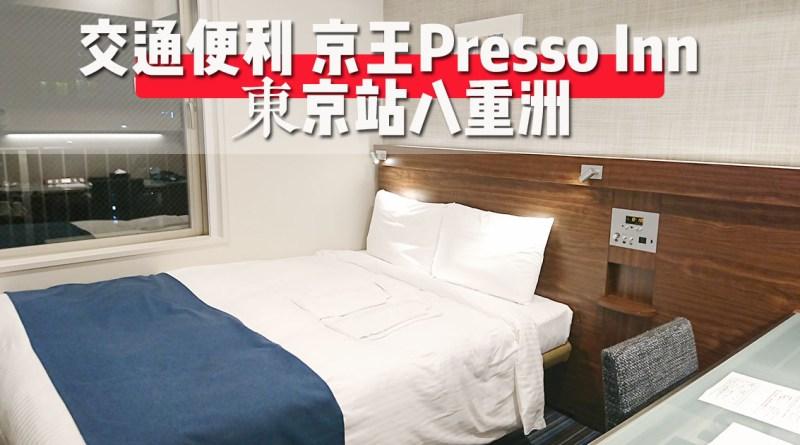 【東京】交通便利 京王Presso Inn 東京 八重洲