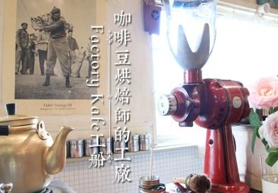 【京都】咖啡豆烘焙師的工廠 Factory KAFE工船