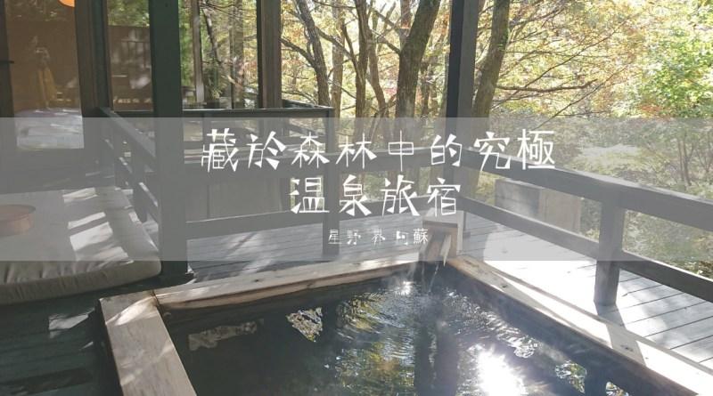 【熊本】私藏森林中的究極溫泉旅宿 星野 界 阿蘇
