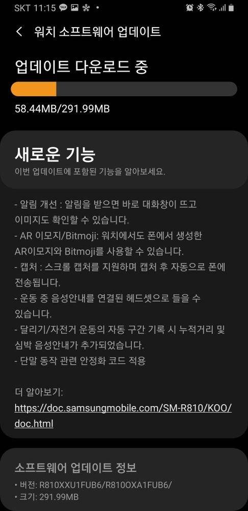 Samsung Galaxy Watch Firmware Update R810XXU1FUB6 Changelog