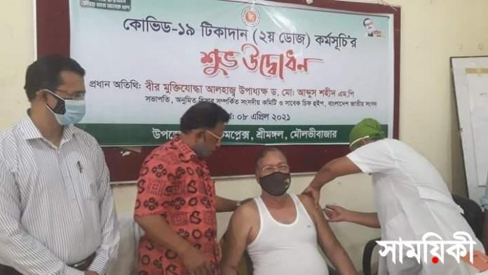 FB IMG 1617879135972 শ্রীমঙ্গলে করোনার টিকার দ্বিতীয় ডোজ দেয়া শুরু হয়েছে