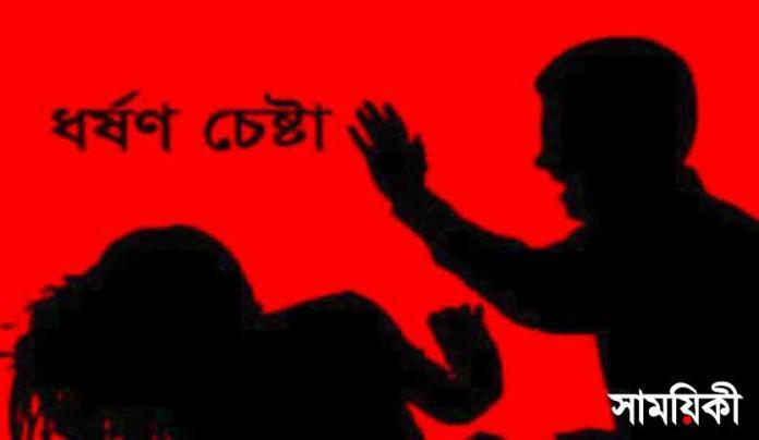 dh ধর্ষণ চেষ্টা: থানায় অভিযোগ করেও সুরাহা পাচ্ছেন না ভুক্তভোগী নারী
