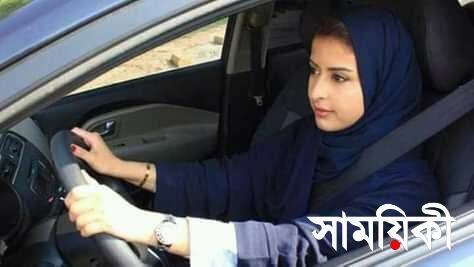 gari 1 নারীদের অগ্রযাত্রায় সৌদি আরবের পদক্ষেপ!