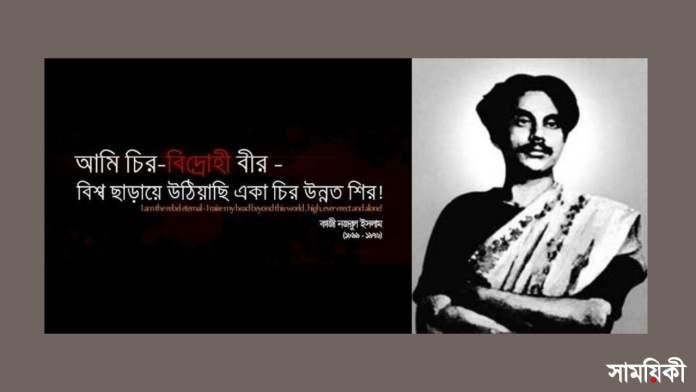 187650018 1606865072817214 4432081699047467939 n ১০০ বছরে পা দিল নজরুলের কবিতা- 'বিদ্রোহী'