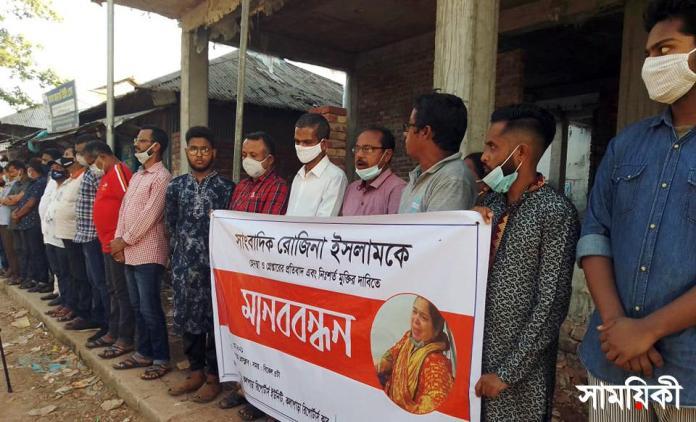 Pic 1 18 05 21 পটুয়াখালীতে সাংবাদিক রোজিনা ইসলামের মুক্তির দাবীতে মানববন্ধন ও সমাবেশ