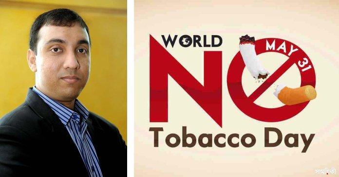 Rezaur Rahman Rizvi 3 'বিশ্ব তামাক মুক্ত দিবস' আজ <br>তামাকমুক্ত দেশ গড়ায় 'ধূমপানের জন্য নির্দিষ্ট স্থান' নয়