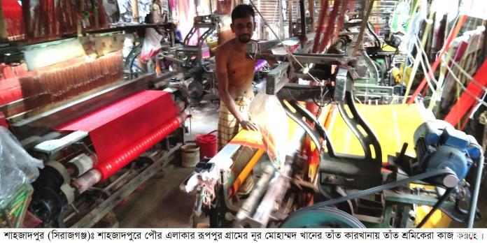 Shahzadpur News 01...05 05 21 1 নিরবে নিভৃতে কাঁদছে শাহজাদপুরের তাঁত পল্লী; নেই ঈদের আমেজ