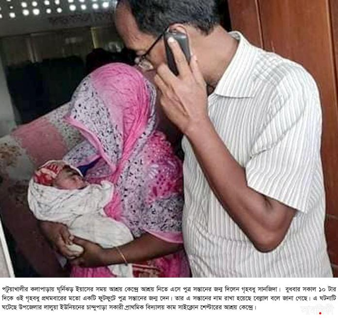kalapara pic1 cyclone yeas boarn Bellal 26 05 2021 ঘূর্নিঝড় 'ইয়াস', আশ্রয় কেন্দ্রে জন্ম নিল বেল্লাল