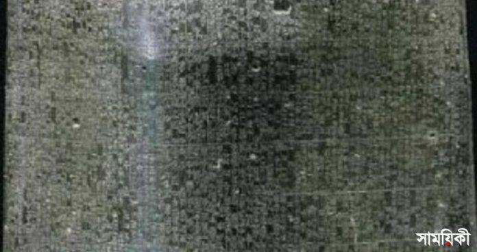 13 1 পৃথিবীর সব চেয়ে প্রাচীন লিখিত আইন