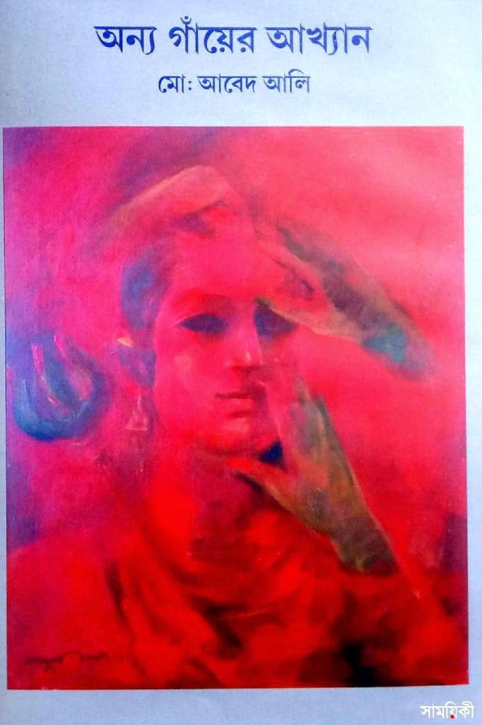 194676445 337131144670386 4351214620129652621 n মো: আবেদ আলির অনবদ্য গল্পের বই অন্য গাঁয়ের আখ্যান