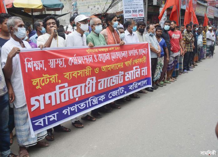 Barishal Photo Left front held agitation rally and procession protesting anti people budget বরিশালে গণ বিরোধী বাজেটের প্রতিবাদে মানববন্ধন প্রতিবাদ সমাবেশ