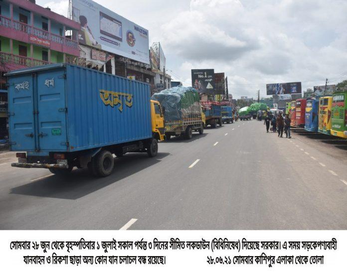 Barishal photo Operation of Passenger carrying mass communication stopped in Barishal 3 বরিশালে গণপরিবহন বন্ধ, মহাসড়কে যান চলাচল সীমিত